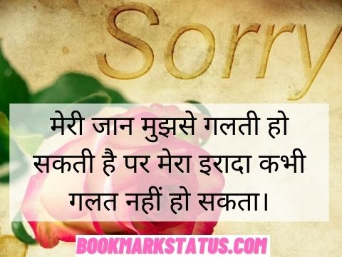 sorry sms in hindi for girlfriend