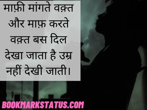 sorry msg in hindi