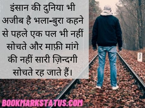 sorry message in hindi