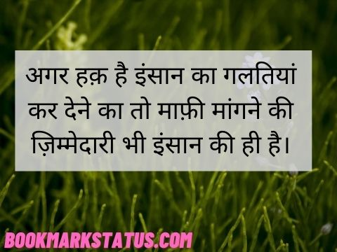 sorry quotes hindi