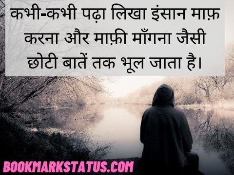 sorry status in hindi