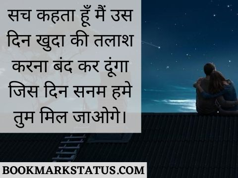 true love quotes images in hindi
