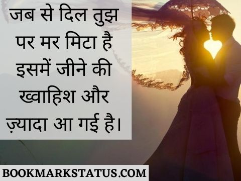 true love life quotes in hindi