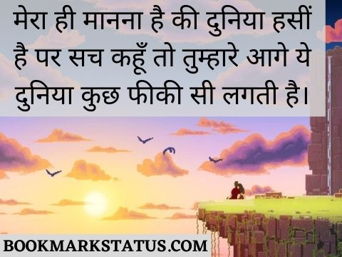 romantic love quotes in hindi
