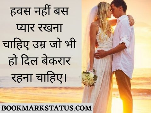 880 80.12 0.00 0.00 3 20.3M true love relationship quotes in hindi
