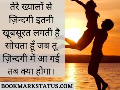 beautiful love quotes for her in hindi