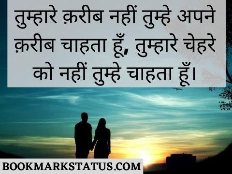 feeling love quotes hindi