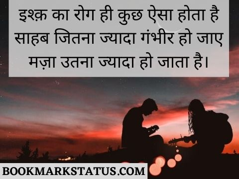 feeling love quotes hindi