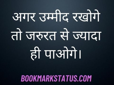 umeed quotes in hindi good morning