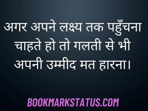 ummid quotes in hindi