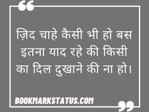 ziddi quotes in hindi