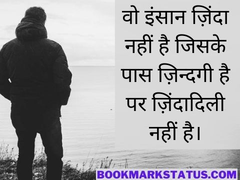 zindagi quotes and sayings