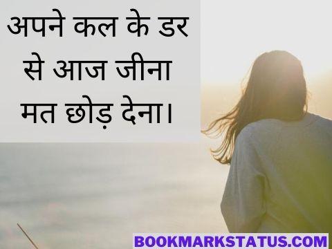zindagi status in hindi 2 line