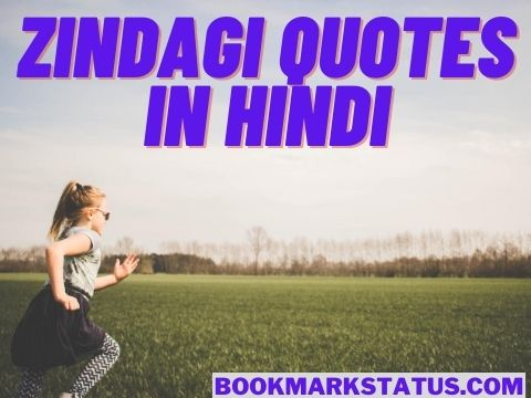 75+ Best Zindagi Quotes in Hindi