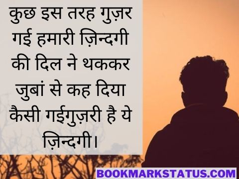 Zindagi Sad Quotes in Hindi