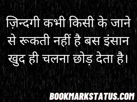 zindagi gulzar hai quotes in hindi