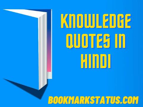 Best Knowledge Quotes in Hindi – ( ज्ञान पर आधारित सुविचार)