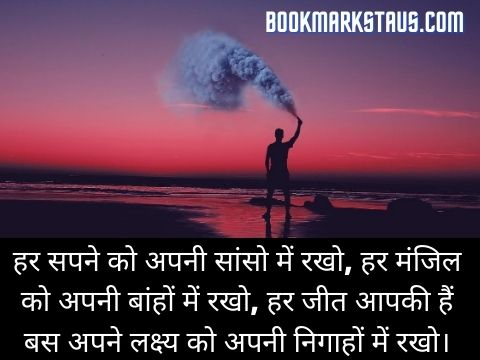 best dream quotes in hindi