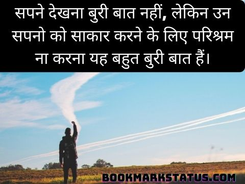 dream quotes in hindi