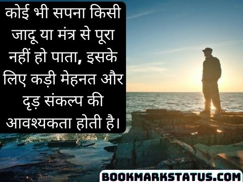 dream status in hindi