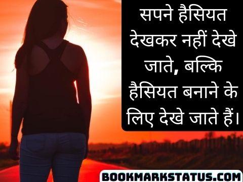 dream status in hindi for whatsapp