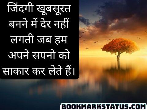 dream status in hindi for instagram