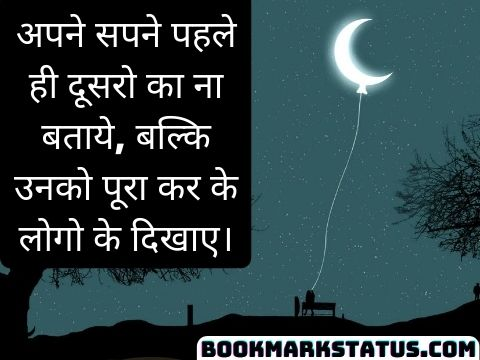 sapne quotes in hindi