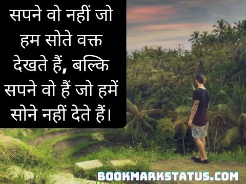 big dream thoughts in hindi