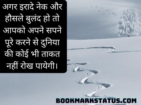 motivational dream quotes in hindi