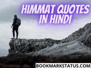 Read more about the article Himmat Quotes in Hindi – (साहस पर अनमोल उद्धरण)