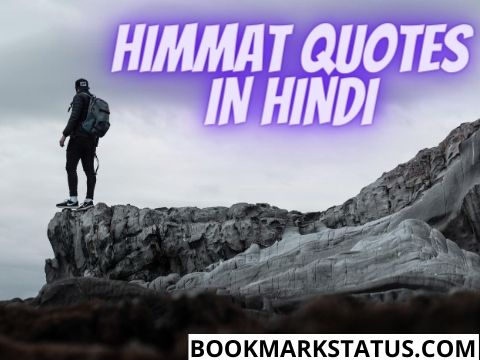 Himmat Quotes in Hindi – (साहस पर अनमोल उद्धरण)