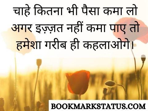 izzat quotes in hindi