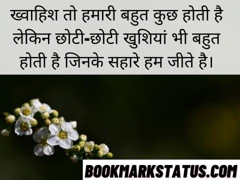 khwahish quotes