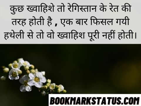 khwahish memorable quotes