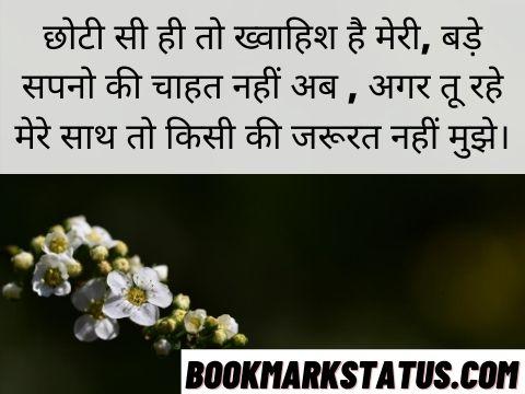 khwahish Quotes in Hindi