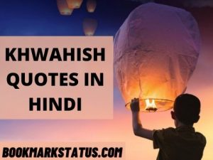 Best khwahish Quotes in Hindi