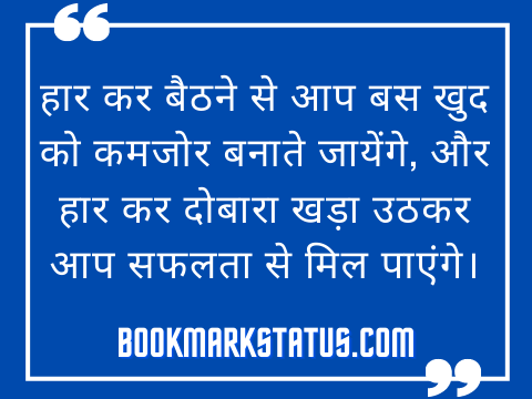 life failure quotes in hindi