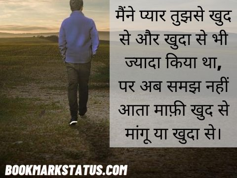 sad Sorry Quotes in hindi