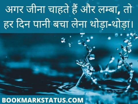 slogan on water conservation in hindi