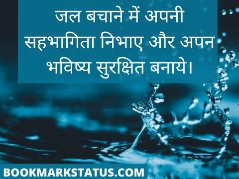 jal hi jeevan hai slogan in hindi