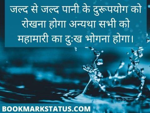 जल संरक्षण पर slogan