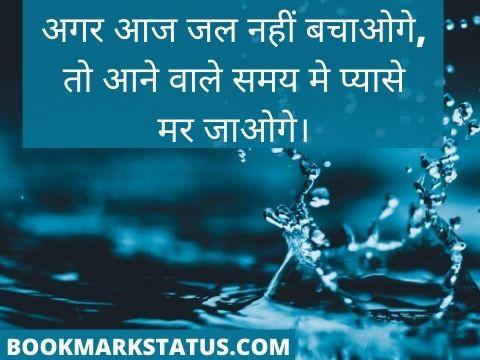 slogans on save water in hindi language