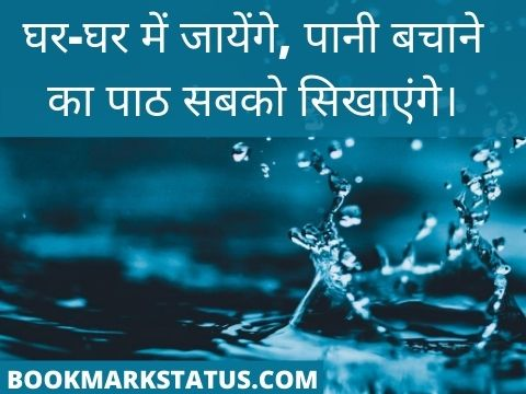 10 slogans on save water in hindi