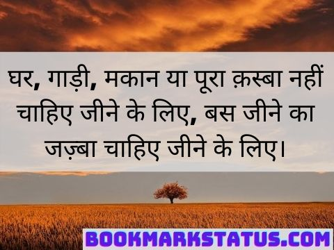 zindagi related quotes