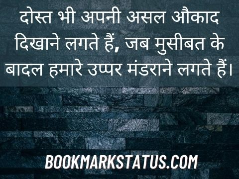Aukat status in hindi