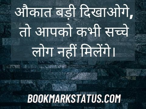 Aukat Quotes in Hindi