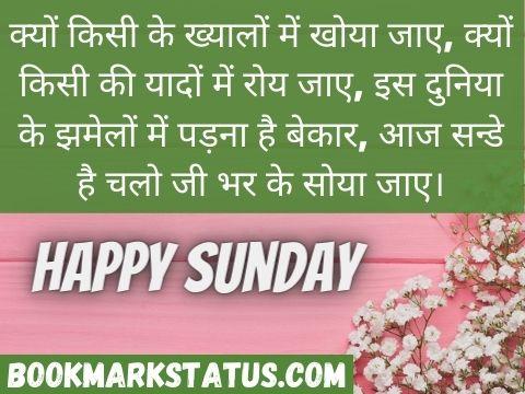 sunday morning wishes in hindi