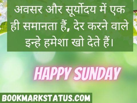 रविवार quotes