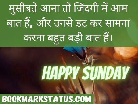 sunday good morning quotes in hindi
