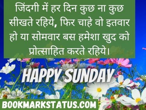 sunday morning quotes in hindi